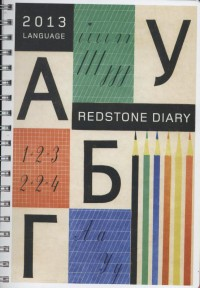The Redstone Language Diary 2013
