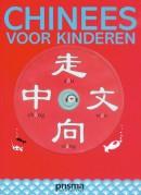 Prisma taalcursus Chinees voor kinderen