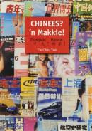Chinees? 'n Makkie!