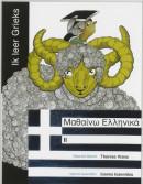 Ik leer Grieks II Lesboek