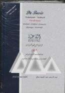 De Basis Nederlands-Arabisch voor alle niveaus