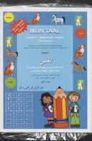 Mijn taal ( Arabisch-Nederlands-Engels) voor kinderen 1