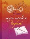 Jouw negen maanden dagboek